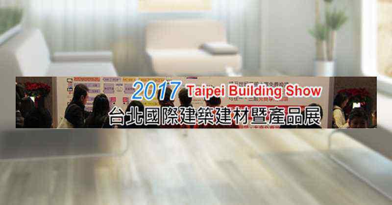 第29屆台北國際建築建材暨產品展