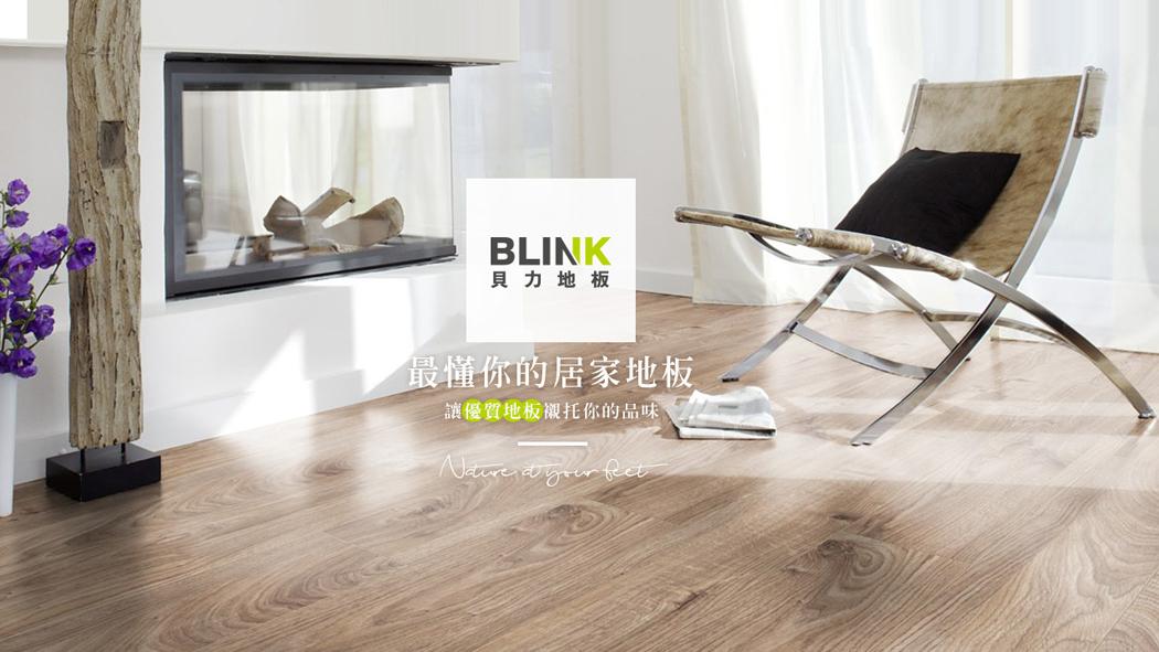 BLINK 貝力地板FB粉絲團